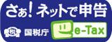 e-tax_banner.jpg